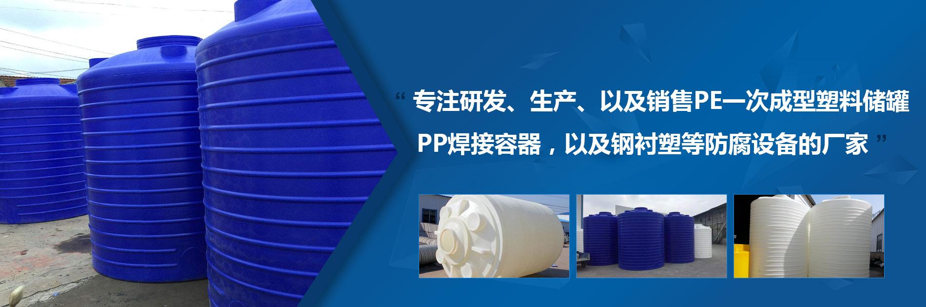 塑料储罐,PE储罐,塑料水箱,加药箱,塑料容器生产厂家